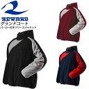 棒球 - レワード 野球 グランドコート メンズ パーカー付きフリースジャケット GW12 REWARD 軽量 保温 防風性