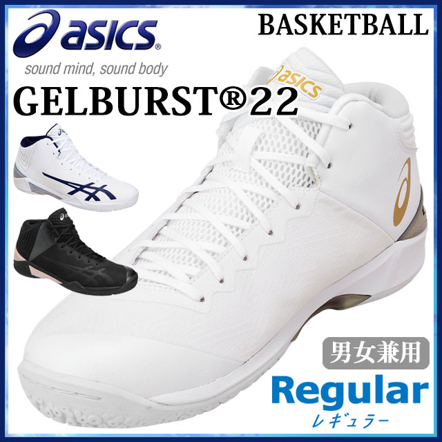 アシックス バスケットシューズ メンズ レディース GELBURST(R)22 TBF342 asics バッシュ レギュラー 加速性能を追求