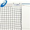 アシックス テニス用品 1126EK asics 一般硬式テニスネットエコタイプ オールダブルネット レーシングタイプ
