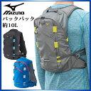 ミズノ ランニングバッグ バックパック 約10L J3JD8501 MIZUNO 通勤ランにも程よい容量 リュック ナイロン素材