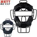 ゼット 野球 ソフトボール 軟式 マスク ナンシキヨウマスク ZETT BLM3190B ベースボール 大人用 審判用