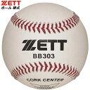 ゼット 硬式ボール 硬式野球ボール 野球ボール トレーニング...