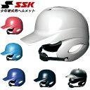エスエスケイ 野球 少年硬式用ヘルメット 少年硬式打者用両耳付きヘルメット SSK H5500 高剛性ABS樹脂 ベースボール