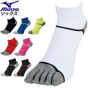 ネコポス ミズノ ソックス ユニセックス 5本指ソックス 靴下 U2MX8002 MIZUNO 陸上競技 滑り止め付き