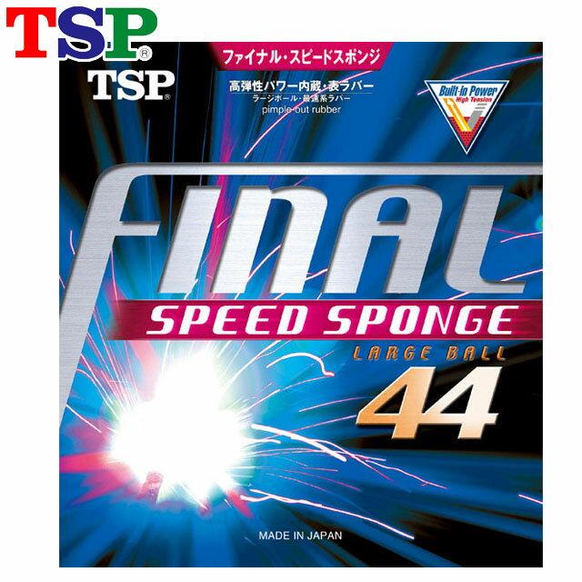 TSP卓球ラバーファイナル・スピードスポンジ020332総合バランスに優れた性能ラージボール用表ソフ