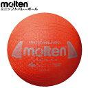 モルテン バレーボール ミニソフトバレーボール molten S2Y1200R 小学校 中・低学年用 球
