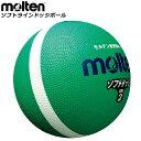 モルテン ドッジボール ソフトラインドッジボール molten SFD1GL 1号球 球