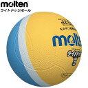 モルテン ドッジボール ライトドッジボール molten SLD0LSK 軽量0号 球