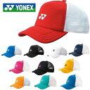 ヨネックス テニス ウエア メッシュキャップ YONEX 40007 スポーツアパレル CAP 帽子 アクセサリー トレーニング 一般用 ユニセックス メンズ レディース