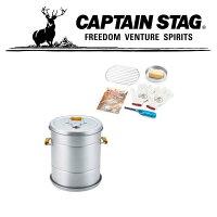 キャプテンスタッグ アウトドア キャンプ バーベキュー BBQ クンセイ ビギナーセット 燻製 UG1051 CAPTAIN STAGの画像