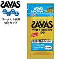 ザバス ホエイプロテイン 100 トライアルタイプ 10.5g×6個セット ヨーグルト風味 CZ7392 SAVAS サポート食品 ジム フィットネス 理想の筋肉のために