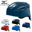 ミズノ キャッチャー用具 ヘルメット 1DJHC301 MIZUNO 内貼りWメッシュ 捕手用