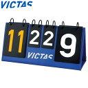 ヴィクタス カウンター 卓球 VICTAS COUNTER スコアボード 得点板 用品 設備 備品 テーブルテニス VICTAS 043570