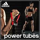 【ポイント20倍!】adidas (アディダス) フィットネス トレーニング 用品 ADTB10601 パワーチューブ 【レベル1】 筋トレ...
