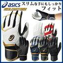 asics (アシックス) 野球 ベースボール バッティング用手袋 BEG150 GOLDSTAGE ゴールドステージ バッティンググローブ 【両手】