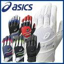 アシックス (asics) バッティング用手袋(両手) BEG252野球 バッティンググローブ (両手用)