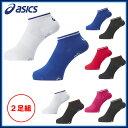 asics (アシックス) トラック&フィールド XTS189 2足組アンクルソックス 靴下 くつ下 陸上 マラソン・ランニング ジョギング トレーニング