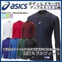 asics (アシックス) 野球 ベースボール ウェア シャツ・インナー BAB100 ボディレイヤーFX LS (長袖) DN (デュアルネック) トレーニング