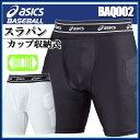 asics (アシックス) 野球 スライディングパンツ インナー スパッツ BAQ002