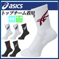 asics (アシックス) バスケットボール ソックス XBS413 ソックス25 トップチーム着用モデルの画像