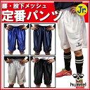 ☆☆hummel (ヒュンメル) サッカー HJP2024 練習着 トレーニング プラクティスパンツ 少年用 フットサル ハーフパンツ【ジュニア】