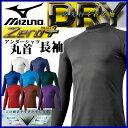 MIZUNO (ミズノ) 野球 ウェア シャツ インナー 12JA5P10 アンダーシャツ 丸首 長袖 ゼロプラス ロングスリーブ 練習着 トレシャツ