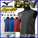 MIZUNO (ミズノ) 野球 ウェア シャツ・インナー 12JA5P40 ゼロプラス タートルネック ノースリーブ アンダーシャツ 練習着 トレシャツ