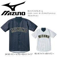 MIZUNO (ミズノ) 野球・ソフト ウエア 練習着・ユニフォーム 12jc4f20 侍ジャパンモデル ホーム ビジター シャツ・オープンタイプ (メッシュ) プロコレクションの画像