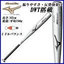ミズノ 野球 中学硬式バット MGセレクト 1CJMH603 ミドルバランス 縦研磨加工 MIZUNO