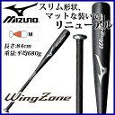 MIZUNO (ミズノ) 野球 ベースボール バット 軟式用 1CJMR111 ウイングゾーン 金属製 ミドルバランス 83cm 1CJMR11184