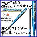 MIZUNO (ミズノ) ソフトボール バット 3号用 1CJMS301 スプレンダー 金属製 トップバランス 84cm 1CJMS30184