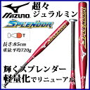 MIZUNO (ミズノ) ソフトボール バット 3号用 1CJMS301 スプレンダー 金属製 トップバランス 85cm 1CJMS30185