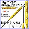 MIZUNO (ミズノ) ソフトボール バット 3号用 1CJMS302 チャージ 金属製 ミドルバランス 82cm 1CJMS30282