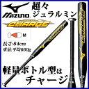 MIZUNO (ミズノ) ソフトボール バット 3号用 1CJMS302 チャージ 金属製 ミドルバランス 84cm 1CJMS30284