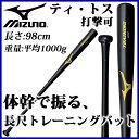 ミズノ 野球 トレーニングバット 木製 長尺 合竹 1CJWT11798 98cm 打撃可 MIZUNO