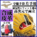 MIZUNO (ミズノ) 野球・ソフト 守備用 グローブ 1...