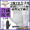 ミズノ 野球 手袋 守備用 1EJED120 MIZUNO