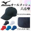 ミズノ 野球 帽子 キャップ 六方 メッシュ 52BA231 MIZUNO