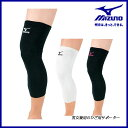 MIZUNO (ミズノ) サポーター 59SS904 保温・摩擦用パッドレス ニーサポーター (ロング) (1個入り) ひざ用 膝 バレーボール
