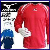☆☆【あす楽】 MIZUNO (ミズノ) サッカー シャツ 62SP230 プラクティスウェア 長袖 ロングスリーブ 【メンズ】
