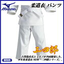 MIZUNO(ミズノ) 柔道 柔道着 22JP5A3461 少年用柔道衣 三四郎 パンツ キッズモデル