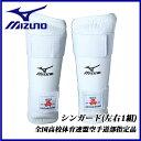 ミズノ MIZUNO シンガード 高校生用 左右1組/空手 23JHA60101 空手防具小道具