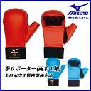 MIZUNO (ミズノ) 空手 27HA5900 拳サポーター(両手1組)全日本空手道連盟検定品