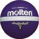 molten (モルテン) ドッジボール 3号球 【V 紫】