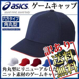 ☆◎【訳ありアウトレット】アシックス 野球 帽子 ゲームキャップ 角丸型 BAC025 asics ニット素材 アメリカンアジャスタータイプ