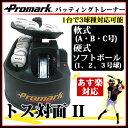【あす楽】☆☆プロマーク 野球・ソフト HT-89 バッティ...
