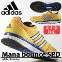 ☆☆アディダス ランニングシューズ 24.5〜28.0cm Mana bounce SPD マナ バウンス スピード adidas【メンズ】