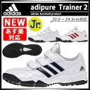 ☆☆アディダス ジュニア 野球 トレーニングシューズ adiPURE トレーナー 2K 2016年最新モデル 子供用 アップシューズ アディピュア