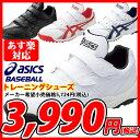 ☆☆アシックス トレーニングシューズ SFT142 ビーミングラスター TR 野球 asics