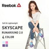 ☆☆【あす楽】Reebok (リーボック) ブラジャー素材 軽量 スニーカー スカイスケープ ストレッチ シューズ SKYSCAPE 【レディース】